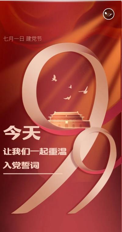 9191.4万中国共产党党员,今天一起重温这80个字!